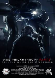 Филантропы 2: Страна, где рождается истина / MGS: Philanthropy - Part 2 (2014)