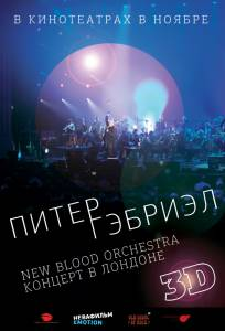 Питер Гэбриэл и New Blood Orchestra в 3D (видео) / Peter Gabriel: New Blood - Live in London in 3Dimensions (2011)