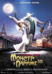 Монстр в Париже / Un monstre  Paris (2010)