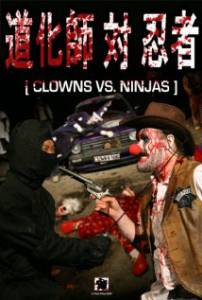 Клоуны против ниндзя / Clowns vs. Ninjas (2009)